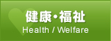 健康・福祉  Health / Welfare