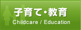 子育て・教育  Childcare / Education